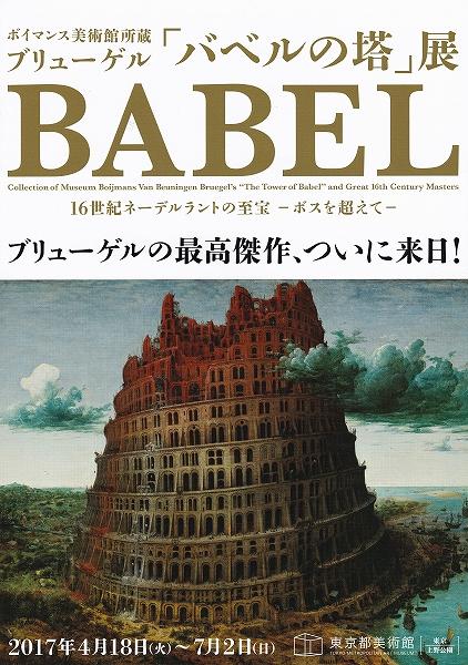 s-『バベルの塔』展・チラシ.jpg