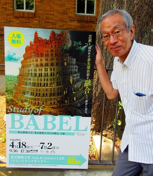 s-『バベルの塔』展・藝大最先端技術と融合.jpg
