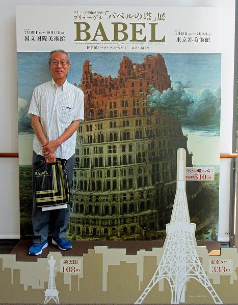 s-『バベルの塔』展・通天閣、東京タワーとの比較.jpg