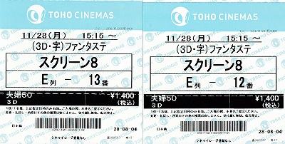 s-『ファンタスティック・ビーストと魔法使いの旅』チケット.jpg