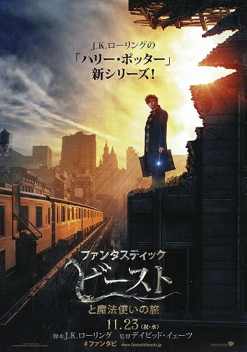s-『ファンタスティック・ビーストと魔法使いの旅』チラシ.jpg