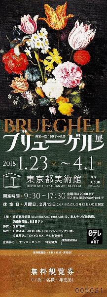 s-『ブリューゲル展』・チケット.jpg