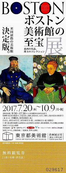 s-『ボストン美術館の至宝展』チケット.jpg