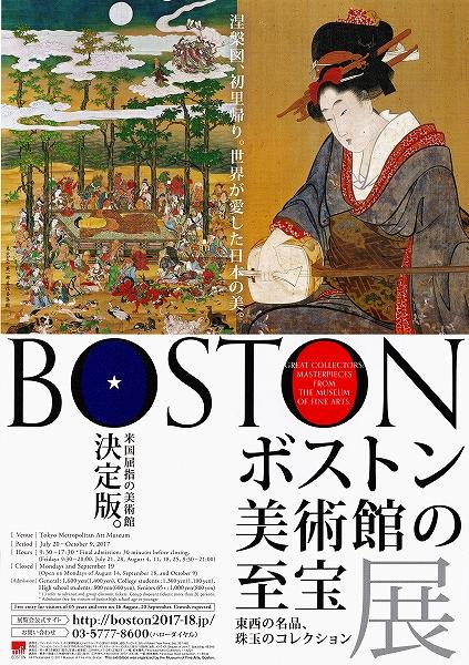 s-『ボストン美術館の至宝展』チラシ01.jpg