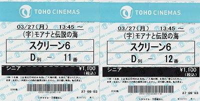 s-『モアナと海の伝説』チケット.jpg