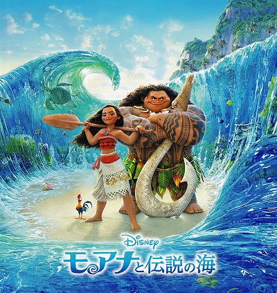 s-『モアナと海の伝説』パンフレット表紙.jpg