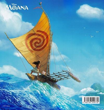 s-『モアナと海の伝説』パンフレット裏表紙.jpg