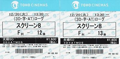s-『ローグ・ワン STAR WARS STORY』チケット.jpg