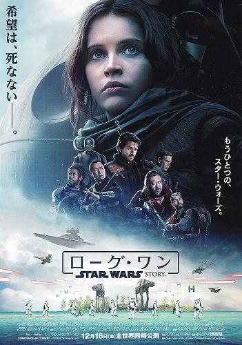 s-『ローグ・ワン STAR WARS STORY』チラシ・表.jpg