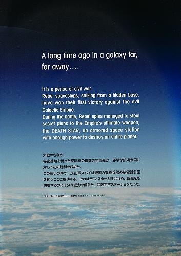 s-『ローグ・ワン STRA WARS STORY』パンフレット・オープニング.jpg