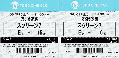 s-『万引き家族』チケット.jpg