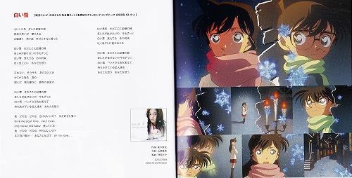 "s-『倉木麻衣×名探偵コナン』""白い雪""解説ページ.jpg"
