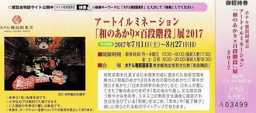 s-『和のあかり×百段階段』展・ホテル雅叙園東京05.jpg
