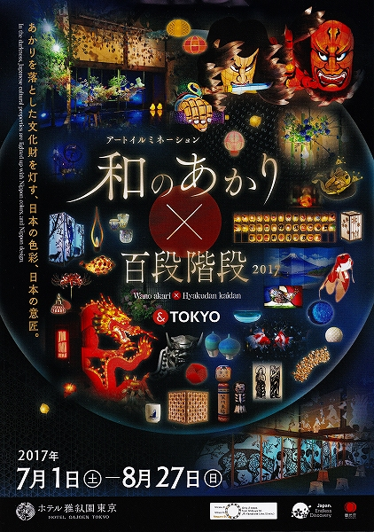 s-『和のあかり×百段階段』展・ホテル雅叙園東京06.jpg