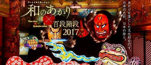 s-『和のあかり×百段階段』展・ホテル雅叙園東京07.jpg