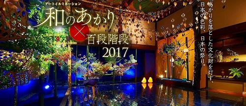 s-『和のあかり×百段階段』展・ホテル雅叙園東京08.jpg