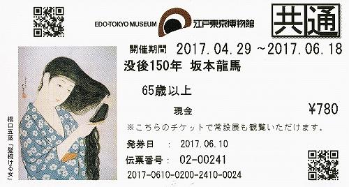 s-『坂本龍馬展』チケット・シニア.jpg