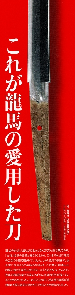 s-『坂本龍馬展』チラシ・刀.jpg