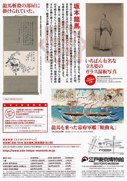 s-『坂本龍馬展』チラシ・裏.jpg