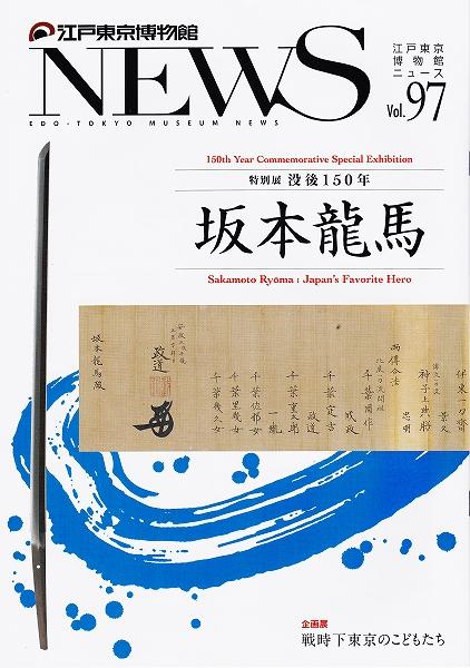s-『坂本龍馬展』NEWS.jpg