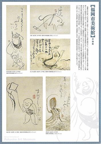 s-『大仙厓展』チラシ03.jpg