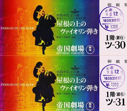 s-『屋根の上のヴァイオリン弾き』チケット 1967.09.12帝劇.jpg