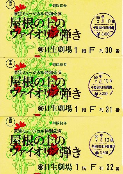 s-『屋根の上のヴァイオリン弾き』チケット 1975.02.10日生劇場.jpg