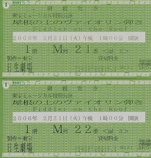 s-『屋根の上のヴァイオリン弾き』チケット 2006.02.21日生劇場.jpg