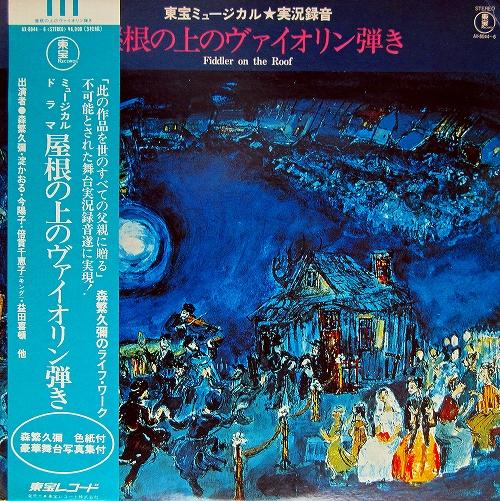s-『屋根の上のヴァイオリン弾き』レコード・東宝LIVE録音盤.jpg