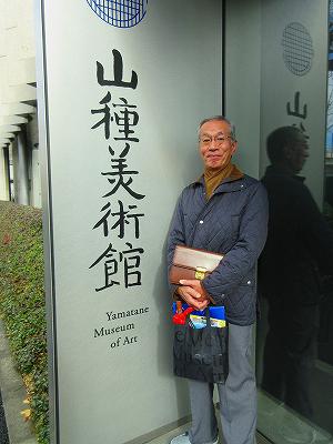 s-『日本画の教科書 京都編』山種美術館.jpg