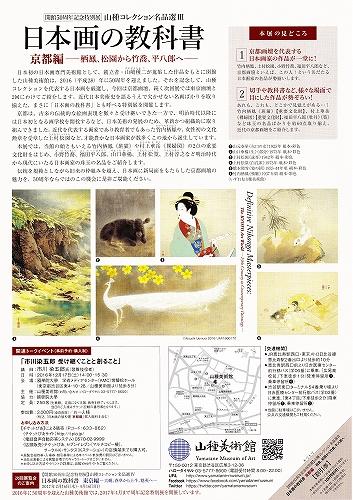 s-『日本画の教科書 京都編』山種美術館・チラシ02.jpg