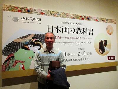 s-『日本画の教科書 京都編』山種美術館・入口.jpg