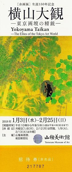 s-『横山大観』展・チケット.jpg