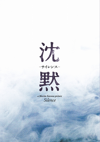 s-『沈黙 -サイレンスー』パンフレット・表紙.jpg