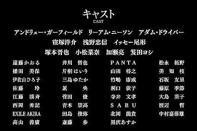 s-『沈黙ーサイレンスー』日本人キャスト.jpg