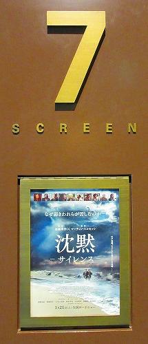 s-『沈黙ーサイレンスー』TOHOシネマズ日本橋・スクリーン7.jpg