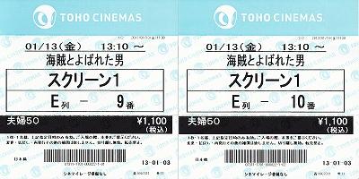 s-『海賊と呼ばれた男』チケット.jpg