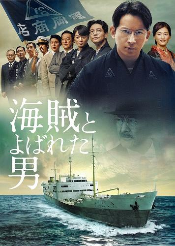 s-『海賊と呼ばれた男』パンフレット.jpg