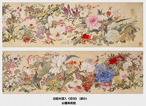 s-『百花』(部分)田能村直入1869(明治2).02.jpg