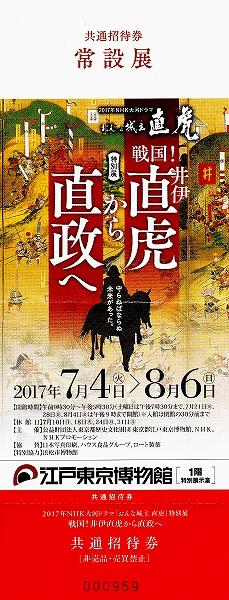 s-『直虎から直政へ』チケット.jpg