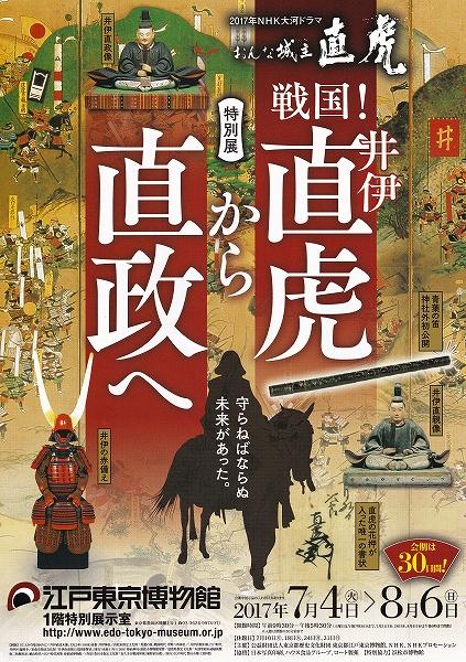 s-『直虎から直政へ』チラシ表.jpg