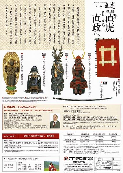 s-『直虎から直政へ』チラシ裏.jpg
