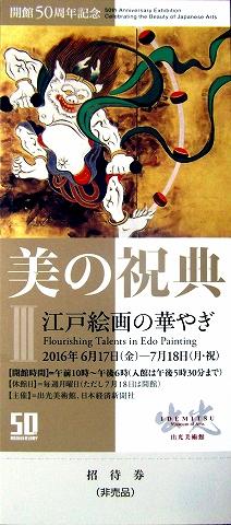 s-『美の祝典 江戸絵画の華やぎ』 出光美術館 チケット.jpg