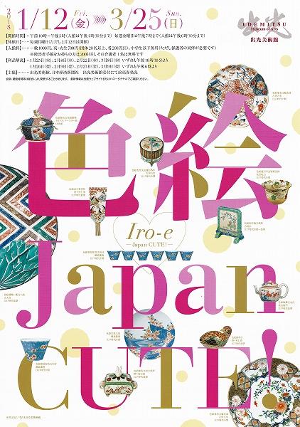 s-『色絵 Japan CUTE!』展・チラシ01.jpg
