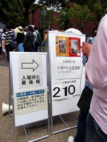 s-『若冲展』 朝11時、210分待ちになる.jpg