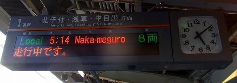 s-『若冲展』 朝5時14分の始発に乗車.jpg