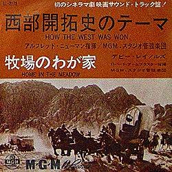 s-『西部開拓史』テーマ曲レコード.jpg
