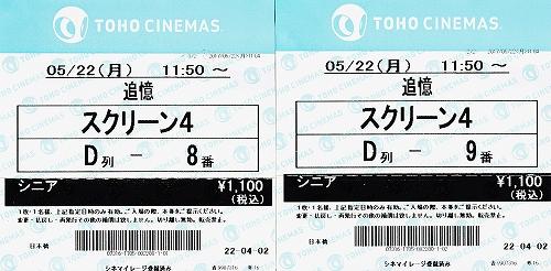 s-『追憶』チケット.jpg