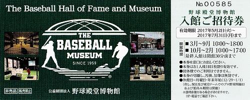 s-『野球殿堂博物館』チケット.jpg