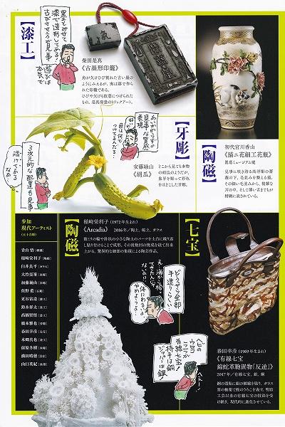 s-『驚異の超絶技巧!』展 チラシ02.jpg